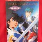 "Ronin Warriors (Samurai Troopers) ""sellections #3"" illustration art book"