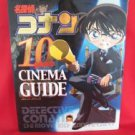 "Detective Conan ""the movie 10th anniversary"" cinema perfect guide art book"