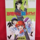 Zettai Karen Children art guide book / Takashi Shiina w/sticker