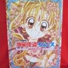 Kamikaze Kaitou Jeanne illustration art book / Arina Tanemura