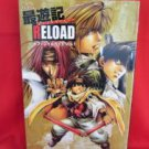 Saiyuki  RELOAD official guide art book #1