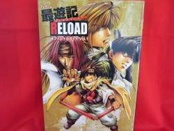 Saiyuki  RELOAD official guide art book #1