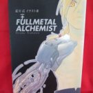 Fullmetal Alchemist illustration art book / Hiromu Arakawa