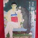 Dobutsu no oishasan illustration art book / Noriko Sasaki
