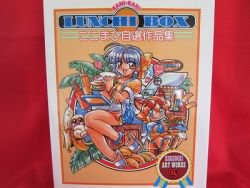 "Kokomai ""LUNCHI BOX"" illustration art book"