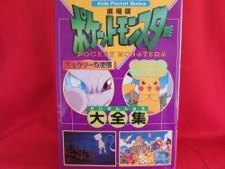 "Pokemon #1 movie""Mewtwo strikes back"" perfect guide book"