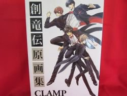 Soryuden illustration art book / CLAMP