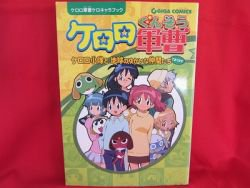 Sgt. Frog Keroro Gunso illustration art book w/sticker