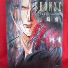 BRONZE Zetsuai since 1989 illustration art book / Minami Ozaki