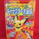 Pokemon Gold Silver character encyclopedia art book / GAME BOY COLOR