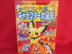 Pokemon Gold Silver character encyclopedia art book / GAME BOY COLOR