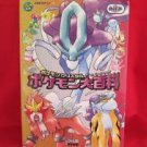Pokemon Crystal monster encyclopedia art book & guide / GAME BOY COLOR