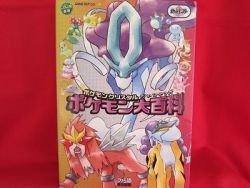 Pokemon Crystal monster encyclopedia art book & guide / GAME BOY COLOR