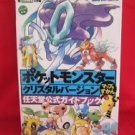 Pokemon Crystal monster encyclopedia official guide book / GAME BOY COLOR