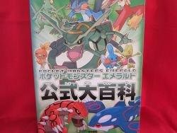 Pokemon Emerald official encyclopedia art book / GAME BOY ADVANCE, GBA