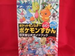 Pokemon Ruby Sapphire monster encyclopedia official guide book / GAME BOY ADVANCE, GBA