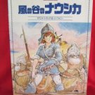 Nausicaa of valley of wind Soundtrack Piano Sheet Music Collection Book