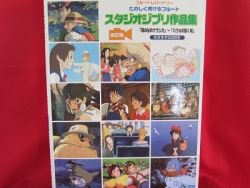 Studio Ghibli Flute 34 Sheet Music Collection Book w/CD [sg017]