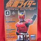 Kamen Rider official data file book #4 / Tokusatsu
