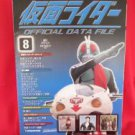 Kamen Rider official data file book #8 / Tokusatsu