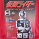 Kamen Rider official data file book #42 / Tokusatsu