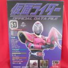 Kamen Rider official data file book #51 / Tokusatsu