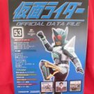 Kamen Rider official data file book #53 / Tokusatsu