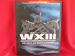 "PATLABOR ""WX III"" the movie 3 maniaxx art guide book"