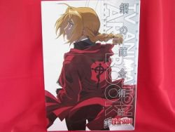 Fullmetal Alchemist TV animation art book #1