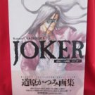 "Katsumi Michihara ""JOKER"" illustration art book"