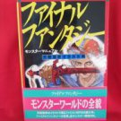 "Yoshitaka Amano ""Monster manual"" illustration art book / Final Fantasy"