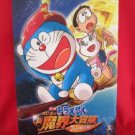 "Doraemon the movie ""Nobita's Great Adventure into the Underworld"" art guide book 2007"
