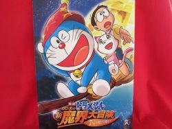 "Doraemon the movie ""Nobita's Great Adventure into the Underworld"" art guide book 2007"