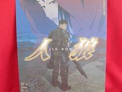 JIN-ROH the movie art guide book