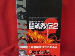 Toukon Retsuden 2 official strong guide book/Playstation, PS1