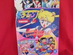 Sailor Moon & Tsuyoshi Shikkari Shinasai the movie art guide book