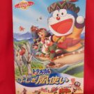 "Doraemon the movie ""Nobita and the Wind Wizard"" art guide book"