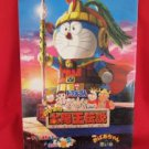 "Doraemon the movie ""Nobita and the Legend of the Sun King"" art guide book"