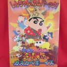 "Crayon Shinchan the movie ""The Kasukabe Boys of the Evening Sun"" art guide book"