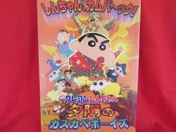 "Crayon Shinchan the movie ""The Kasukabe Boys of the Evening Sun"" art guide book"