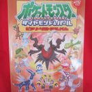 Pokemon Diamond & Pearl Piano Sheet Music Collection Book