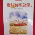 Kiki's Delivery Service 12 Piano Sheet Music Collection Book