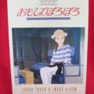 Only Yesterday Soundtrack Electone Sheet Music Collection Book