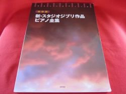 Studio Ghibli 52 Piano Sheet Music Collection Book