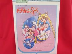Sailor Moon SS piano sheet music book