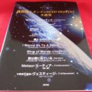 Gundam SEED Destiny Piano Sheet Music Collection Book