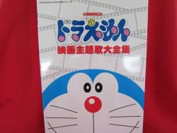 Doraemon 'the movie songs' Piano Sheet Music Collection Book