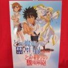 To Aru Majutsu no Index Band Score Sheet Music Collection Book