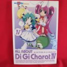 Di gi Charat 'All about Di gi Charat IV' art book
