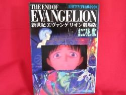 The End Of Evangelion new type film art book #2